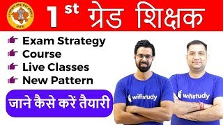 RPSC 1st Grade Teacher 2018 | Exam Strategy | Course | Live Classes | Pattern