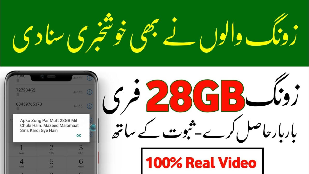 Zong Free Internet New Code 2020 | How To Use Free Internet on Zong | Use Free Internet on zong