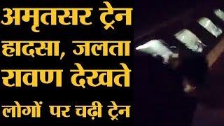 Amritsar Train Accident l Dusshera Ravan Effigy l Jalandhar Express
