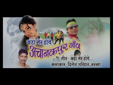 Kaha Mer Hothe Achanakpur Gav