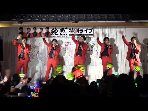 スーパー銭湯アイドル「純烈」、初の紅白へ