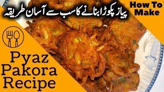 Ramzan Recipes | Ramzan Iftar Recipes | Pyaz Pakora Recipe | Cooking Recipes In Urdu