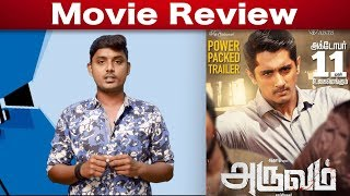 Aruvam Movie Review | Aruvam Public Review | Aruvam Review | Siddharth | CatherineTresa | Sai Sekhar