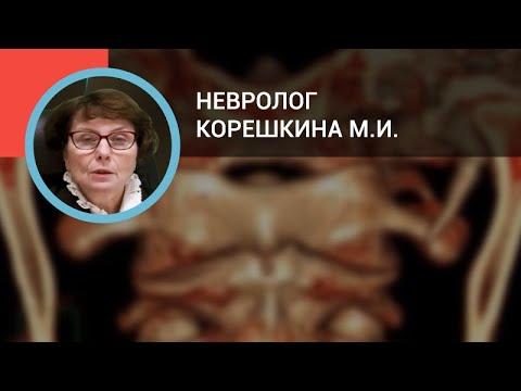 Невролог Корешкина М.И.: Головокружение