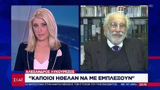 Ειδήσεις Βραδινό Δελτίο   Ο Αλέξανδρος Λυκουρέζος στον ΣΚΑΪ   23/04/2019