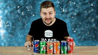 Кола и Пепси из Китая / Чем отличаются от обычных