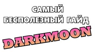 САМЫЙ БЕСПОЛЕЗНЫЙ ГАЙД ПО DARKMOON [DOTA 2]