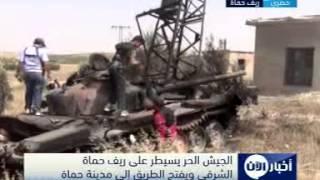 Download Video الجيش الحر يسيطر على ريف حماة الشرقي ويفتح الطريق إلى مدينة حماة MP3 3GP MP4