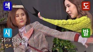 ♨섹시도발♨ 베이비복스(Babyvox)의 ′killer′♬ + ′Get Up′♬ 댄스 한끼줍쇼 149회