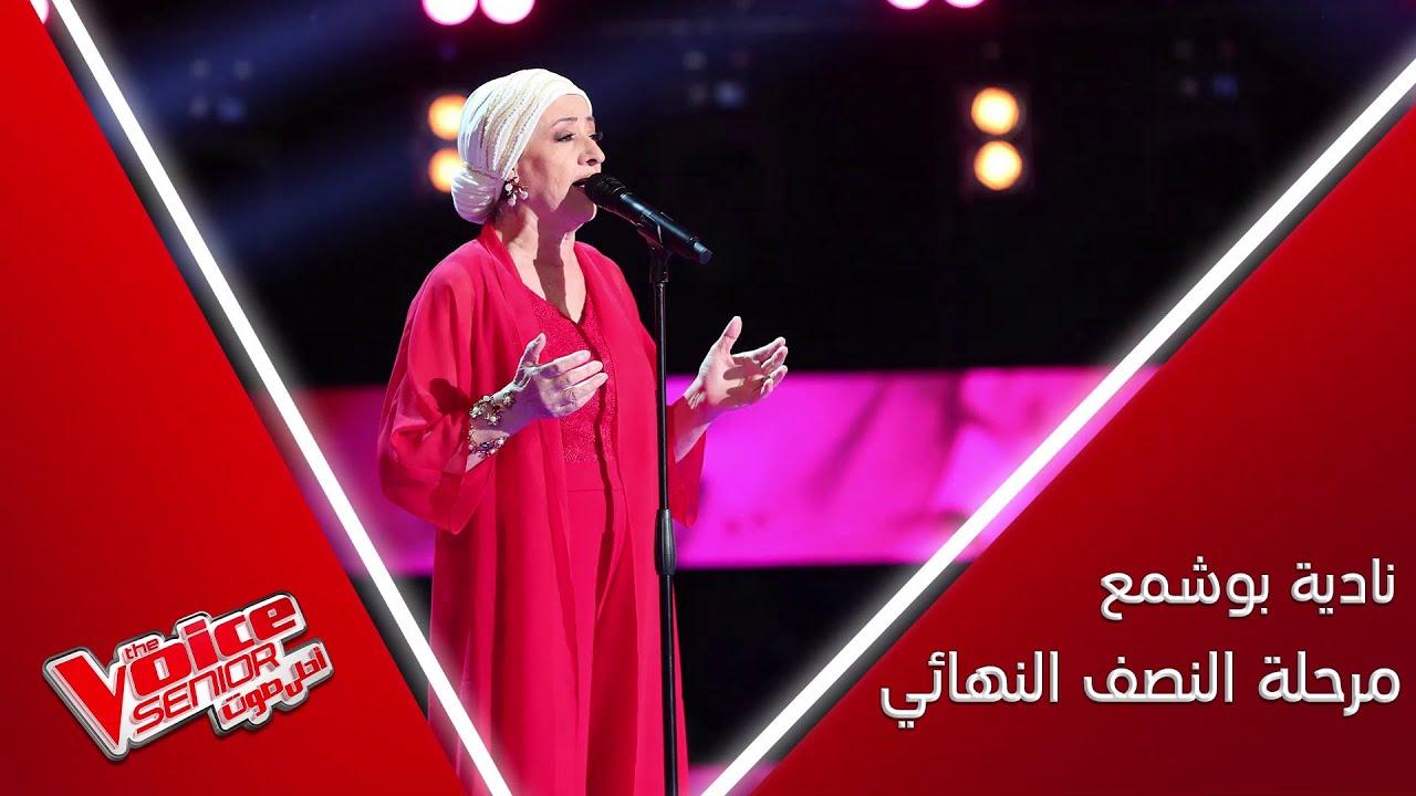 نادية بوشمع تغني حيرتني بنية وسميرة سعيد تُشيد بموهبتها وصوتها القوي #MBCTheVoiceSenior