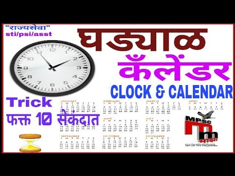 घड्याळ व कँलेंडर Clock and calendar    MPSC Csat in marathi    - reasoning for mpsc