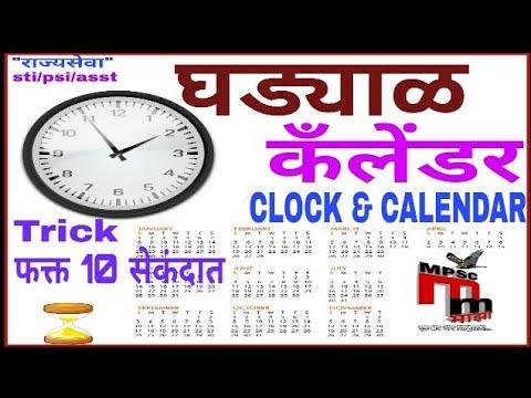 घड्याळ व कँलेंडर Clock and calendar || MPSC Csat in marathi || - reasoning for mpsc