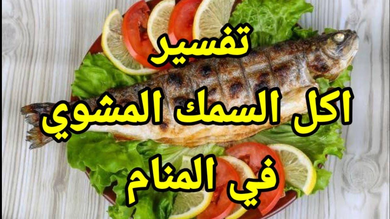 تفسير رؤية السمك المشوي في المنام للمتزوجة للعزباء للرجل رؤية اكل السمك المشوي في المنام لابن سيرين Youtube