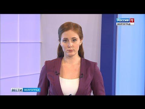 Вести-Волгоград. Выпуск 02.12.19 (17:00)