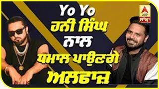 Alfaaz latest Interview with Simar Kaur | Yo Yo Honey Singh | Memories| Live Music| ABP Sanjha
