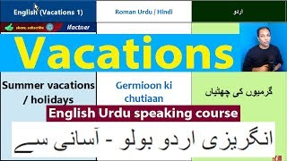 English Urdu speaking course talking about holidays vacations lesson 1   Learn Urdu through English