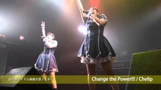 Chelipが2015.8.15にリリースした初の全国流通シングル「Change the Pow...