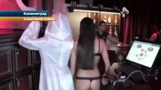 В Калининграде оперативники наведались в стриптиз клуб