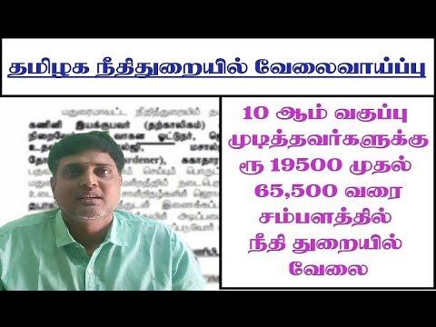 Madurai High court Jobs for 10th Std | 10 ஆம் வகுப்பு படித்தவர்களுக்கு நீதிதுறையில் வேலை