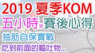 2019 夏季KOM 5小 完賽心得 準備攻略 東進武嶺 夏季登山王之路 Taiwan KOM Challenge