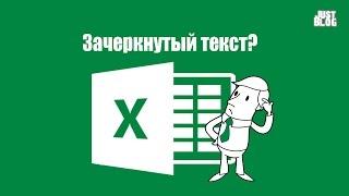 Как сделать зачеркнутый текст в Excel?