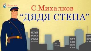 Дядя Степа. Сергей Михалков. Стихотворение