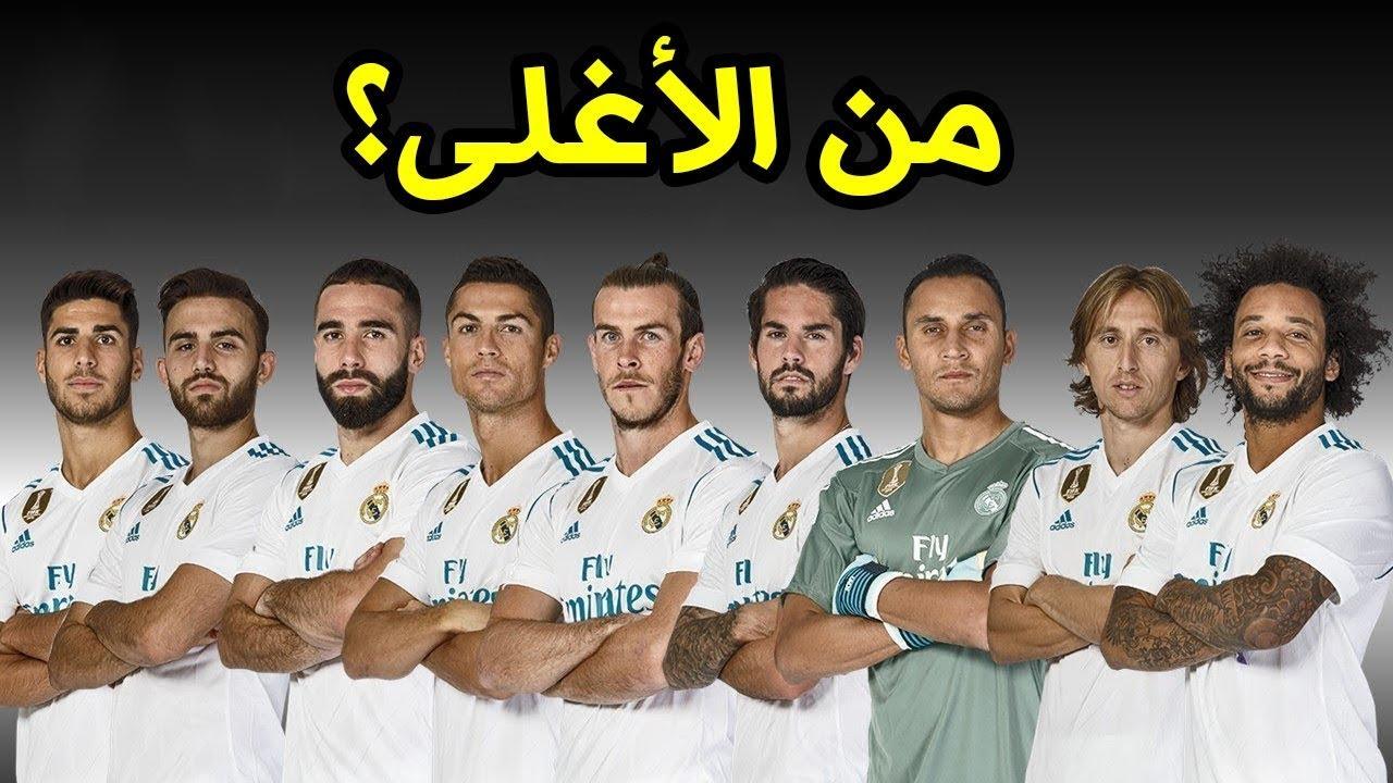 أسعار جميع لاعبي ريال مدريد حاليا لن تصدق الفرق بين الأول والأخير Youtube