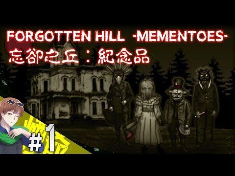 【煙爺】Forgotten Hill -Mementoes- 忘卻之秋:紀念品【PC】紀錄.1