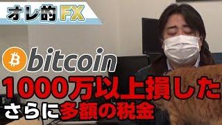 ビットコイン大暴落で1000万円以上損した!さらに多額の税金を払うハメに!!!