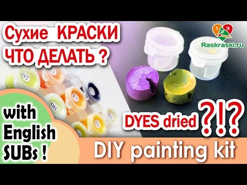 Как восстановить акриловые краски для рисования если они засохли