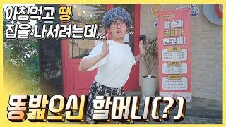 스윙부스스쿨) 똥밟았네 댄스 커버영상 / SwingBooth Creators.
