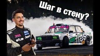 #ШАГВСТЕНУ Красноярск и #LIPKITRACK - Racingby влог Эпизод 2