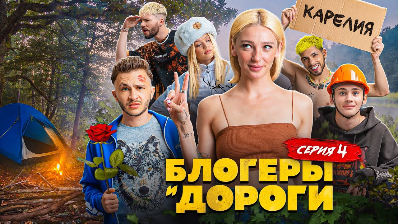 Блогеры и Дороги Джарахов целует невесту Гаврилина плачет  кто виноват Финал