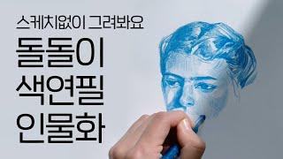돌돌이 색연필로 주근깨가 있는 인물 그리기 | 빈티지 …