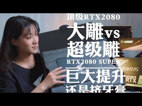 【二斤自制】RTX2080 Super对比RTX2080,到底是不是挤牙膏呢?技嘉RTX2080 AORUS SUPER评测(CC字幕)
