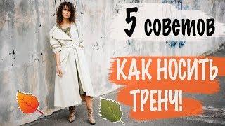 видео С чем носить красный плащ — модные советы