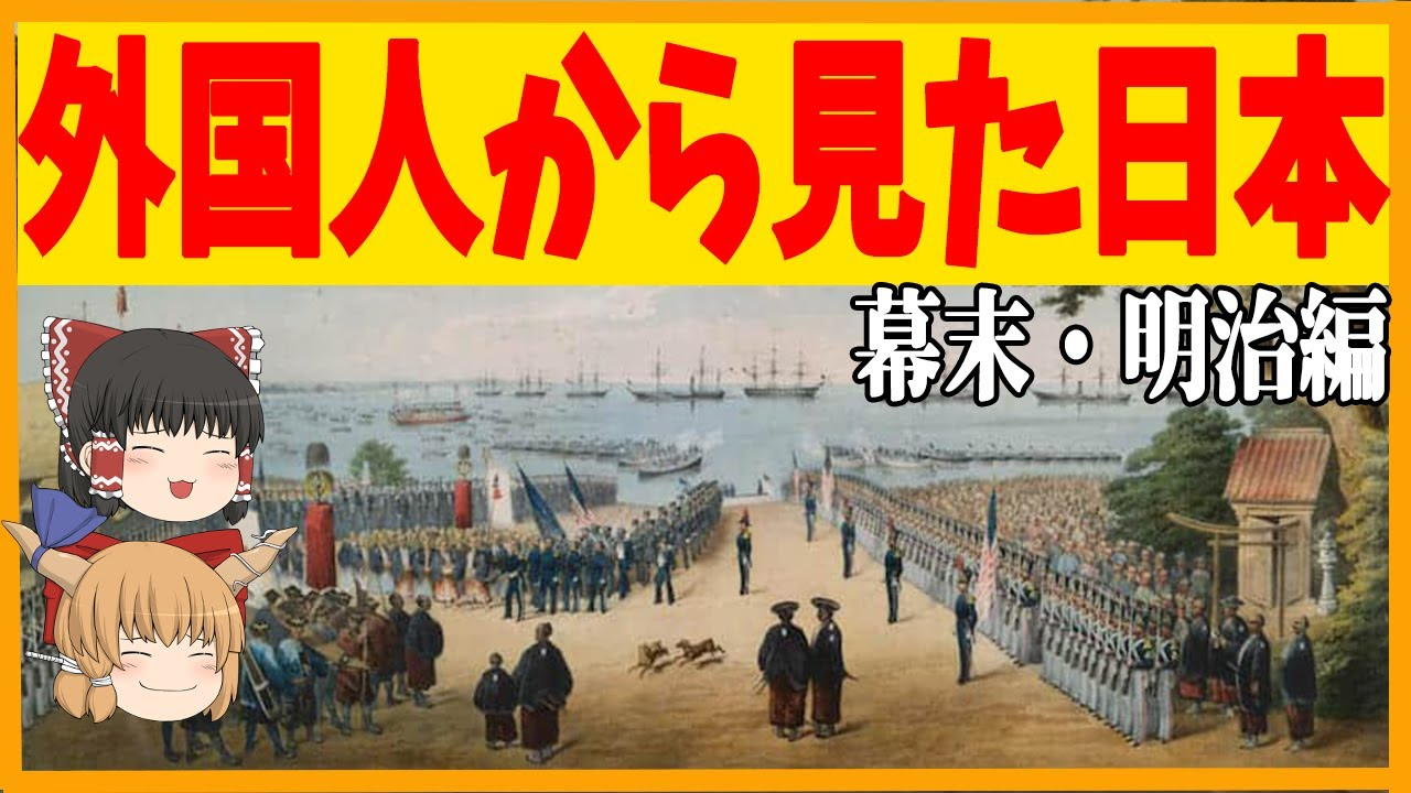 【ゆっくり歴史解説】外国人から見た日本 幕末・明治編