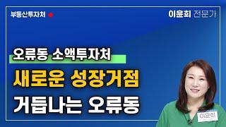 새로운 성장거점으로 거듭나는 오류동, 서울 오피스텔 소…