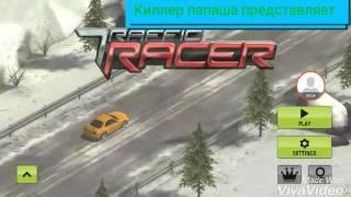 видео Скачать Traffic Racer +MOD много денег на Android 2.3 и выше