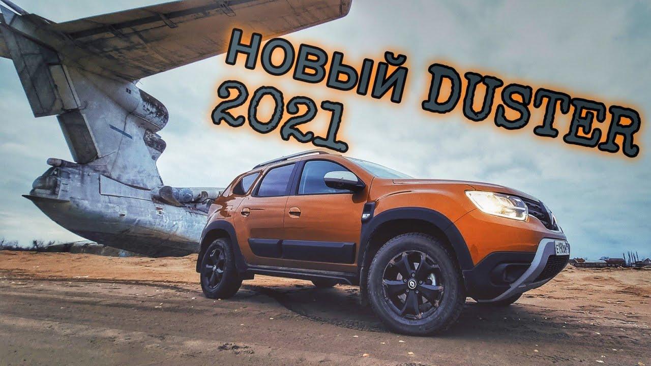 Новый RENAULT DUSTER 2021. Я в Дагестане