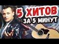 5 хитов РУКИ ВВЕРХ на гитаре за 5 минут mp3