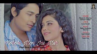 KOBOLE MON JAI MUR   Teaser   Navanita Sharma   Samiran Saikia   Assamese Song   Releasing July 2020