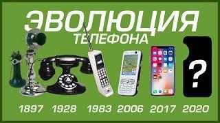 ЭВОЛЮЦИЯ ТЕЛЕФОНА [от первого до последнего]