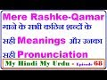 MERE RASHKE QAMAR - MEANINGS - PRONUNCIATION - FULL SONG
