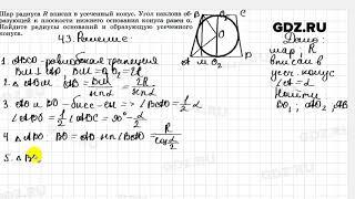 № 43 - Геометрия 10-11 класс Погорелов