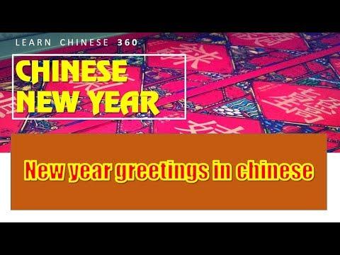 new-year-greetings-in-chinese★chinese-new-year