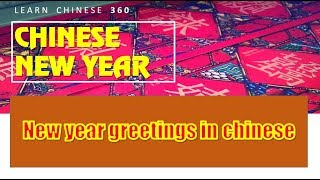 New year greetings in chinese★Chinese New Year!