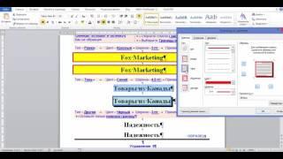 Границы текста и абзацев в Microsoft Word
