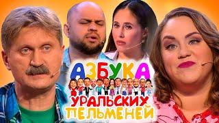 Азбука Уральских пельменей - Ш | Уральские пельмени 2021