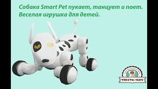Собака робот Smart Pet